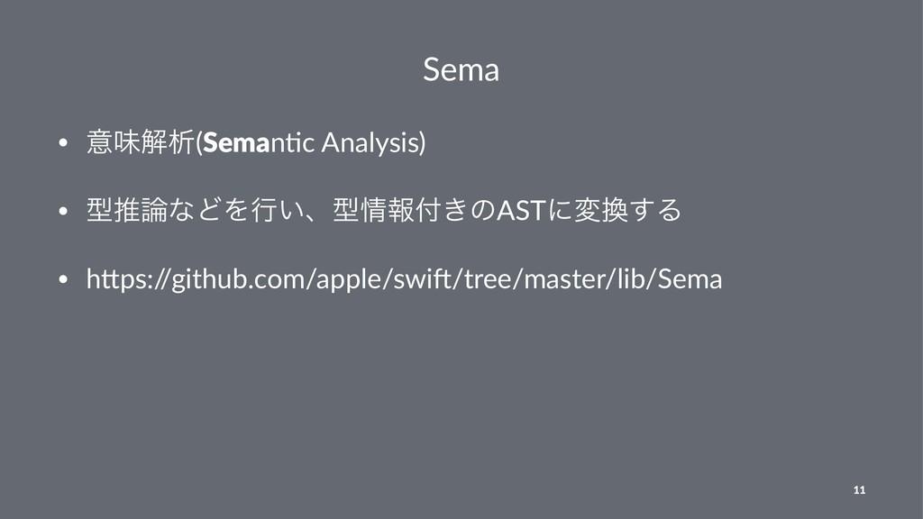 Sema • ҙຯղੳ(Seman$c Analysis) • ܕਪͳͲΛߦ͍ɺܕใ͖ͷ...