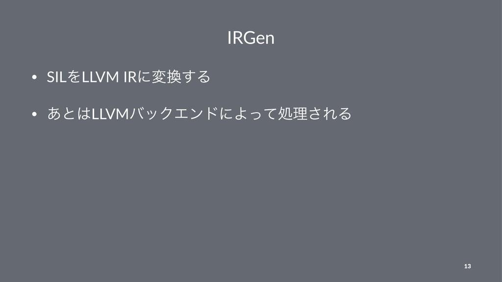 IRGen • SILΛLLVM IRʹม͢Δ • ͋ͱLLVMόοΫΤϯυʹΑͬͯॲཧ͞...