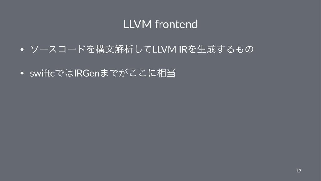 LLVM frontend • ιʔείʔυΛߏจղੳͯ͠LLVM IRΛੜ͢Δͷ • s...