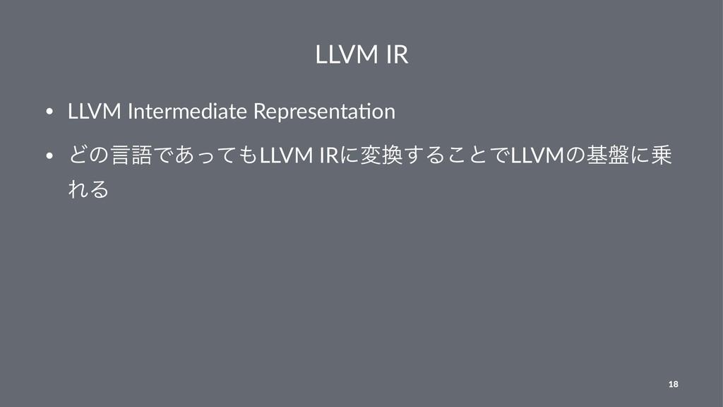 LLVM IR • LLVM Intermediate Representa2on • Ͳͷݴ...