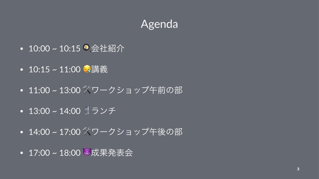 "Agenda • 10:00 ~ 10:15 ! ձࣾհ • 10:15 ~ 11:00 ""..."
