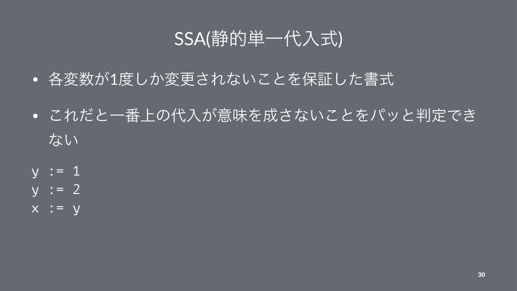 SSA(੩త୯Ұೖࣜ) • ֤ม͕1͔͠มߋ͞Εͳ͍͜ͱΛอূͨ͠ॻࣜ • ͜ΕͩͱҰ൪...