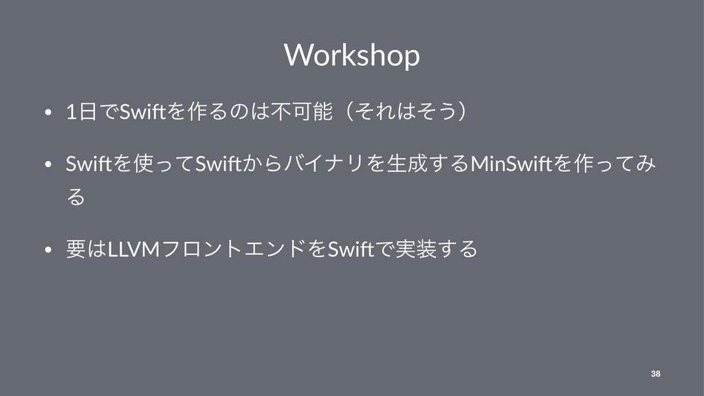 Workshop • 1ͰSwi&Λ࡞ΔͷෆՄʢͦΕͦ͏ʣ • Swi&ΛͬͯSwi...