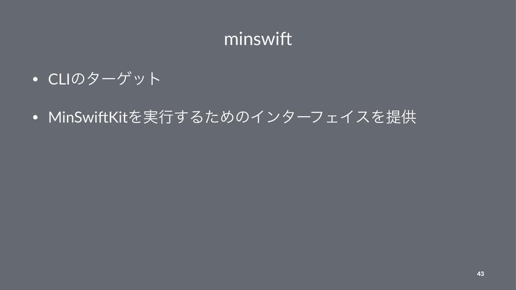 minswi& • CLIͷλʔήοτ • MinSwi*KitΛ࣮ߦ͢ΔͨΊͷΠϯλʔϑΣΠ...