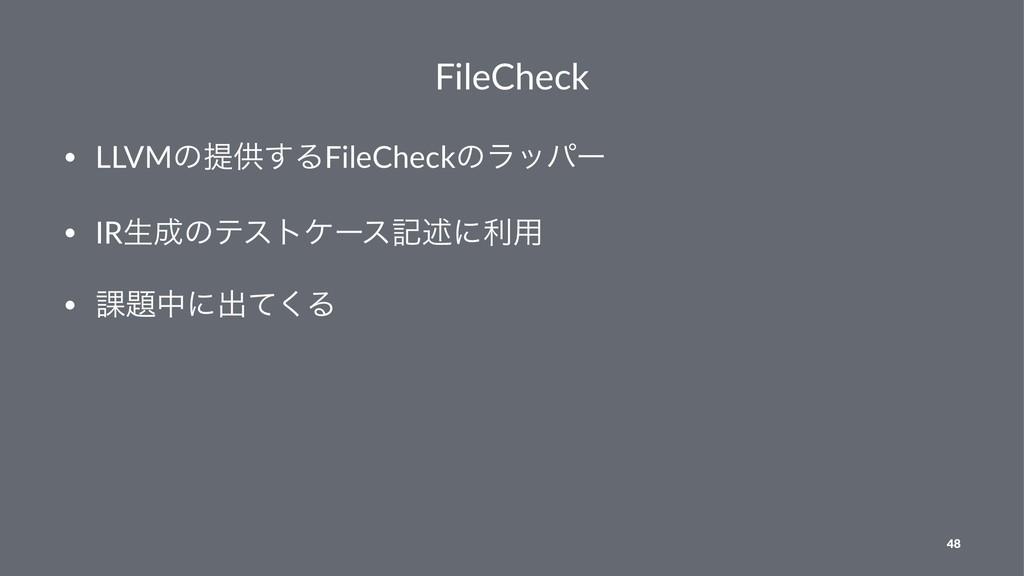 FileCheck • LLVMͷఏڙ͢ΔFileCheckͷϥούʔ • IRੜͷςετέ...
