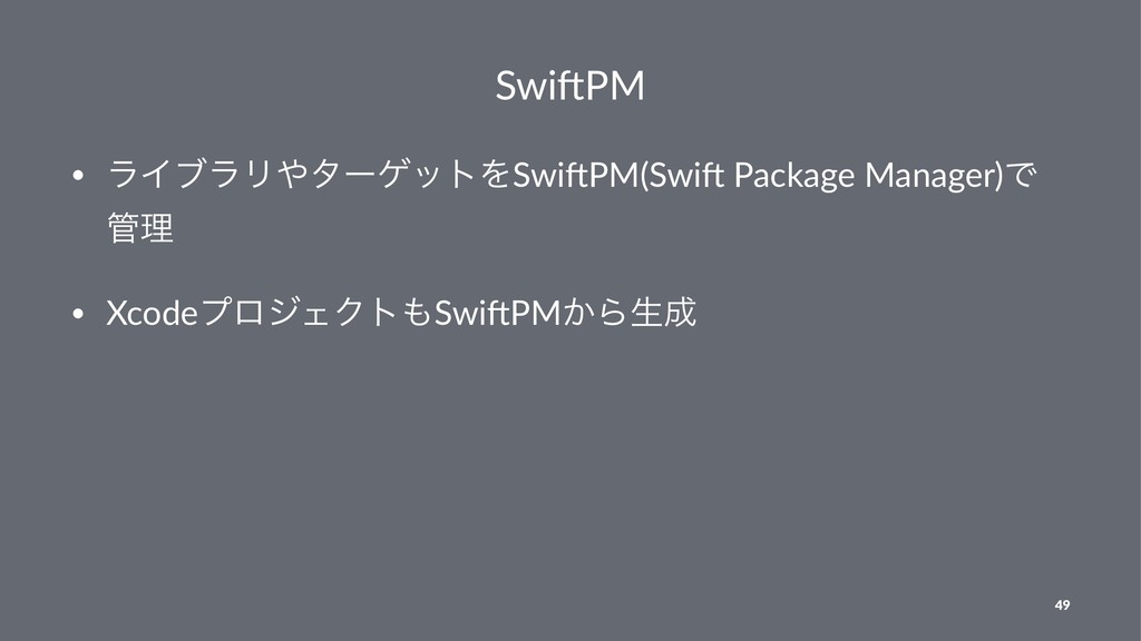 Swi$PM • ϥΠϒϥϦλʔήοτΛSwi%PM(Swi% Package Manage...