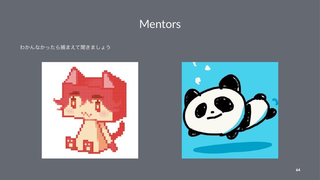 Mentors Θ͔Μͳ͔ͬͨΒั·͑ͯฉ͖·͠ΐ͏ 64