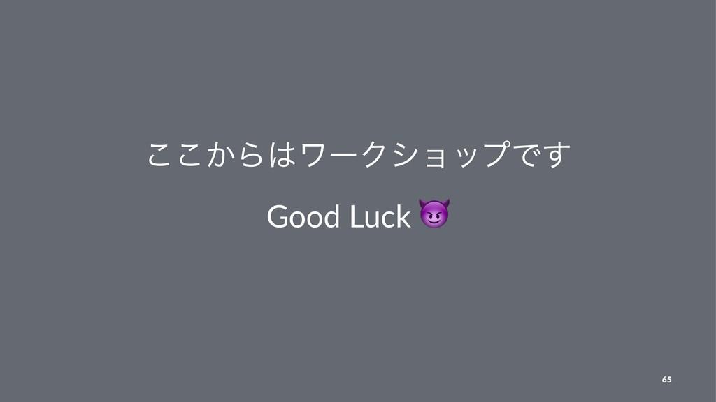 ͔͜͜ΒϫʔΫγϣοϓͰ͢ Good Luck 65