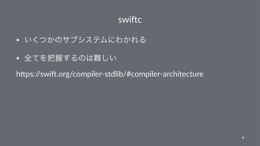 """swi$c • ͍͔ͭ͘ͷαϒγεςϜʹΘ͔ΕΔ • શͯΛѲ͢Δͷ͍͠ h""""ps:/ ..."""