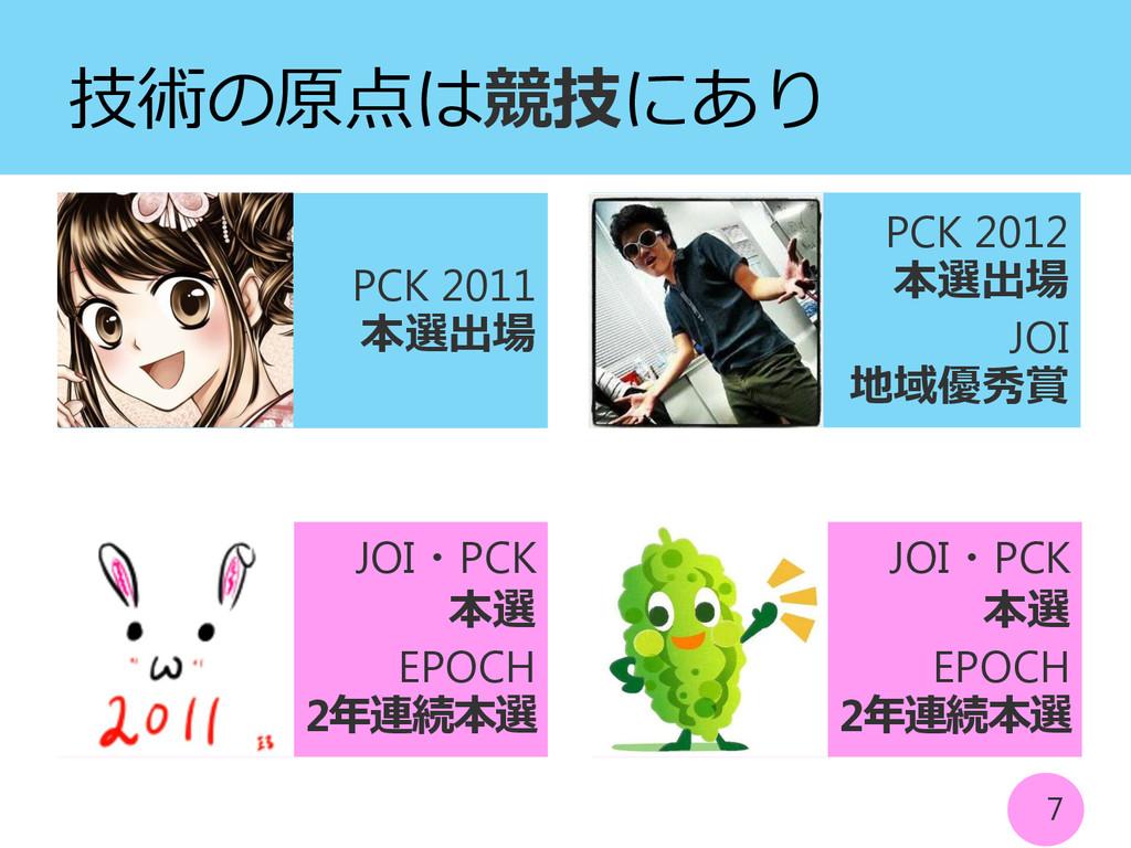 JOI・PCK 本選 EPOCH 2年連続本選 JOI・PCK 本選 EPOCH 2年連続本選...