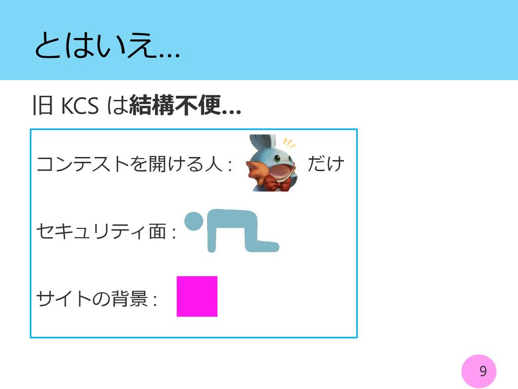 とはいえ… 旧 KCS は結構不便… 9 コンテストを開ける人 : だけ セキュリティ面 : ...