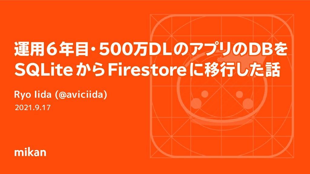 2021.9.17 Ryo Iida (@aviciida)