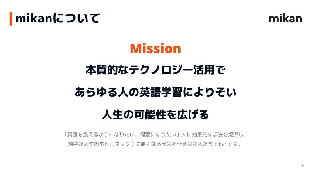 3 mikanについて Mission 本質的なテクノロジー活用で あらゆる人の英語学習により...