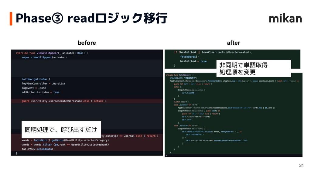24 Phase③ readロジック移行 同期処理で、呼び出すだけ 非同期で単語取得 処理順を...