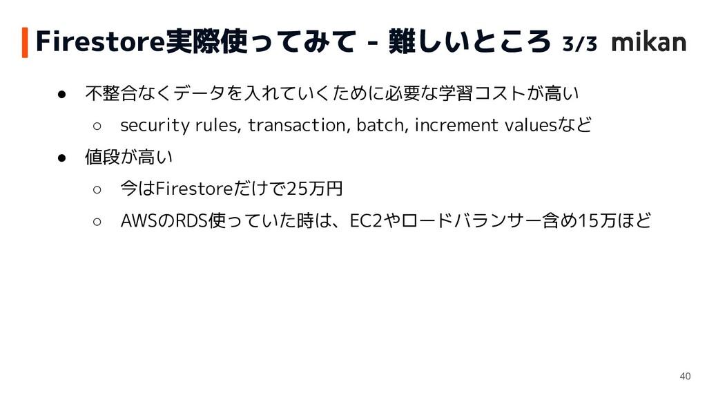 Firestore実際使ってみて - 難しいところ 3/3 40 ● 不整合なくデータを入れて...