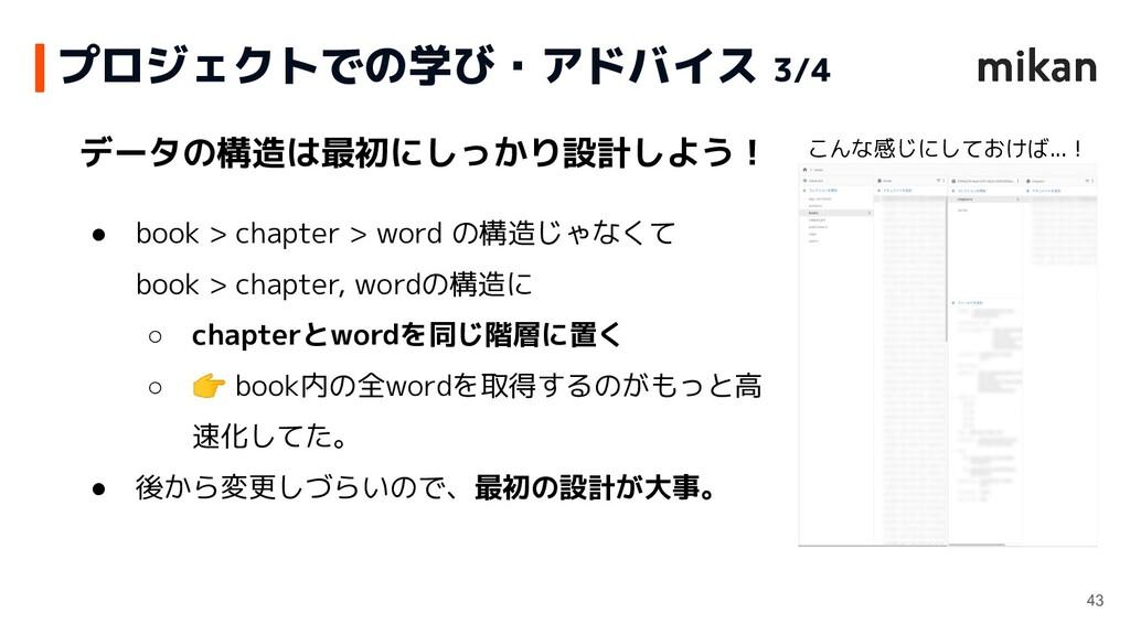 データの構造は最初にしっかり設計しよう! ● book > chapter > word の構...