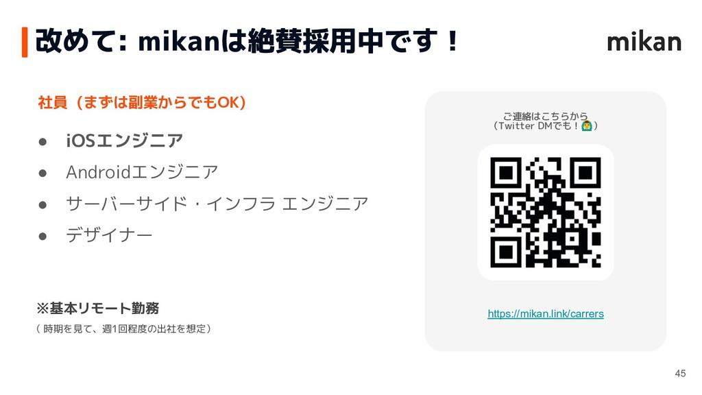 改めて: mikanは絶賛採用中です! ● iOSエンジニア ● Androidエンジニア ●...