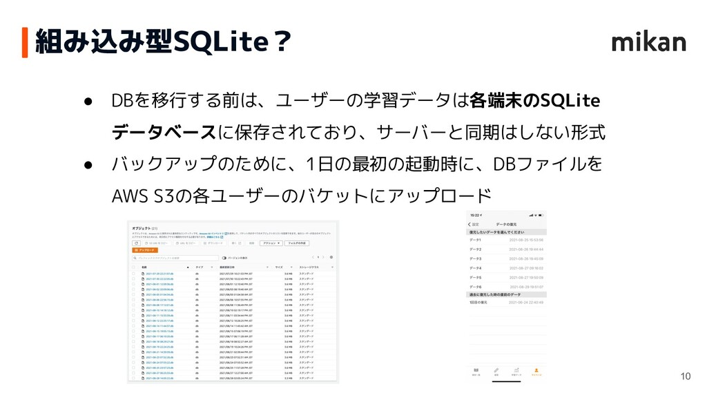 組み込み型SQLite? 10 ● DBを移行する前は、ユーザーの学習データは各端末のSQLi...