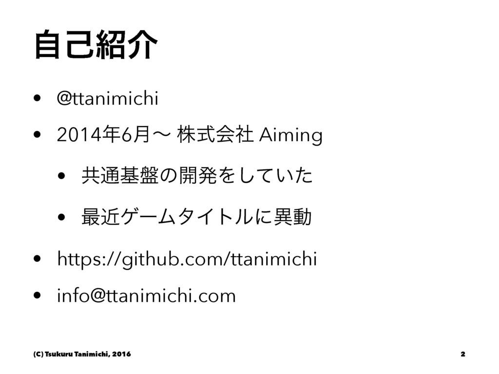 ࣗݾհ • @ttanimichi • 20146݄ʙ גࣜձࣾ Aiming • ڞ௨ج...