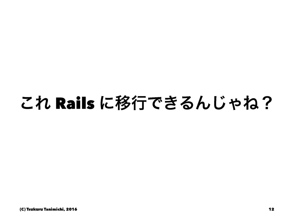 ͜Ε Rails ʹҠߦͰ͖ΔΜ͡ΌͶʁ (C) Tsukuru Tanimichi, 201...