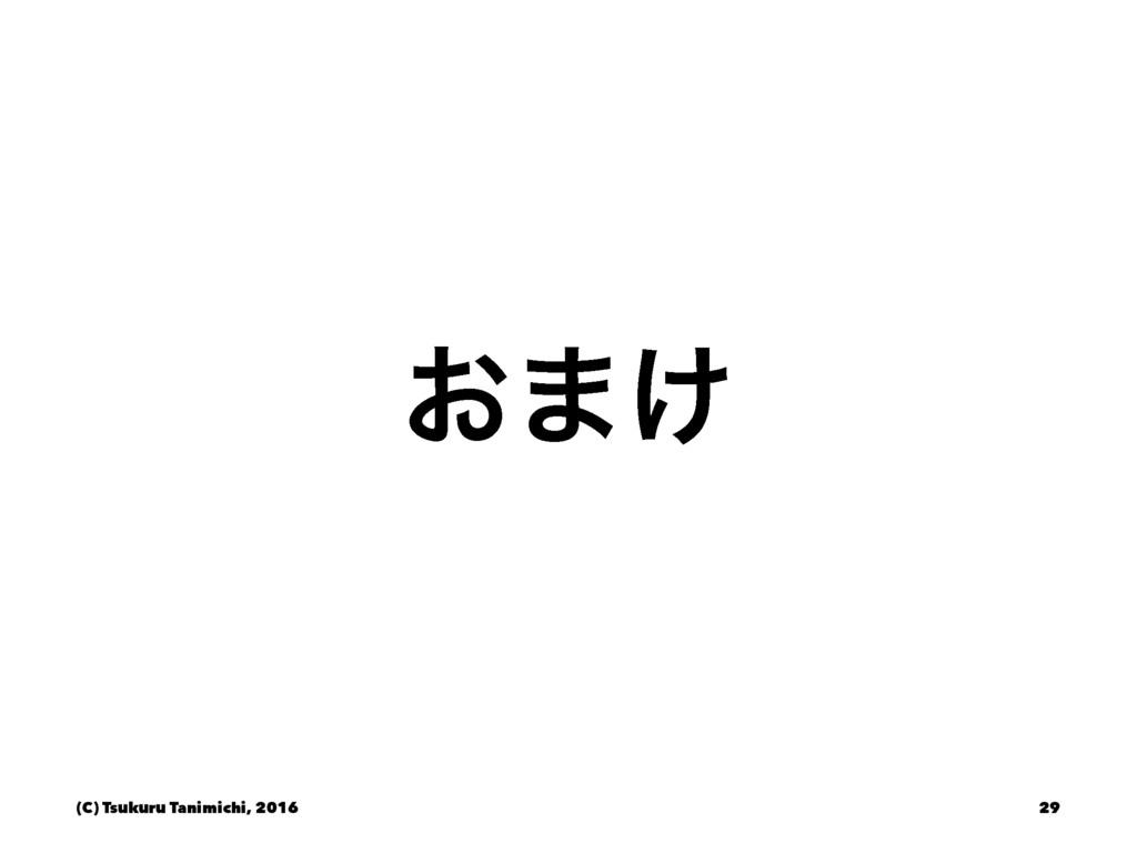 ͓·͚ (C) Tsukuru Tanimichi, 2016 29