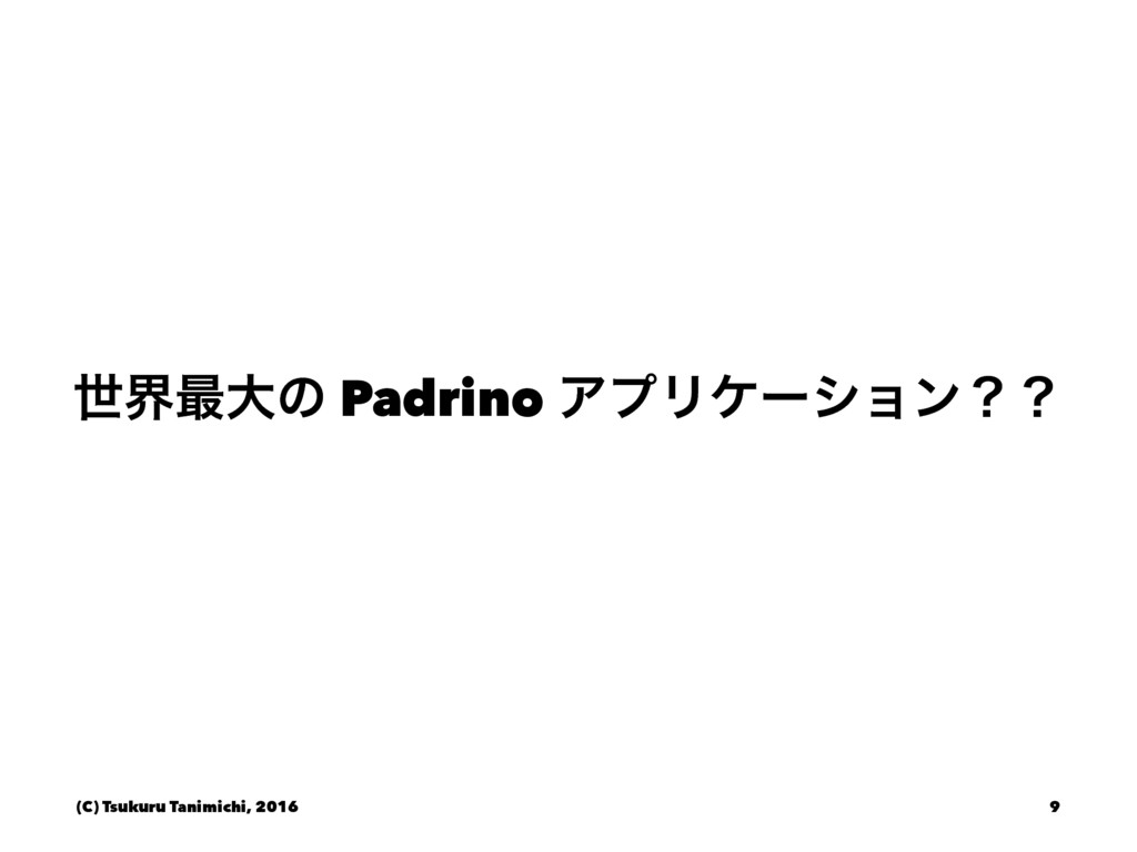 ੈք࠷େͷ Padrino ΞϓϦέʔγϣϯʁʁ (C) Tsukuru Tanimichi,...