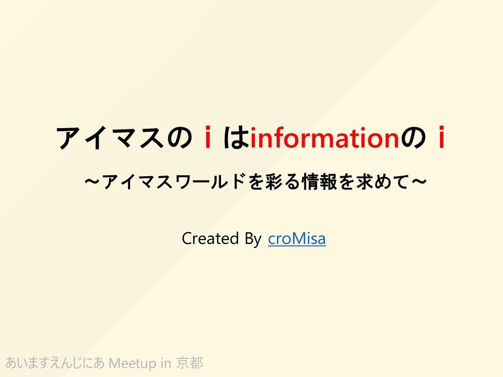 アイマスのiはinformationのi ~アイマスワールドを彩る情報を求めて~ croMis...