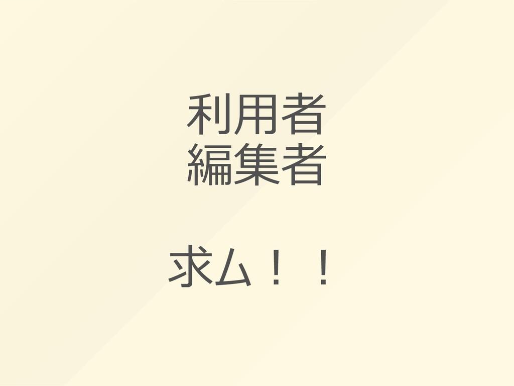 利用者 編集者 求ム!!