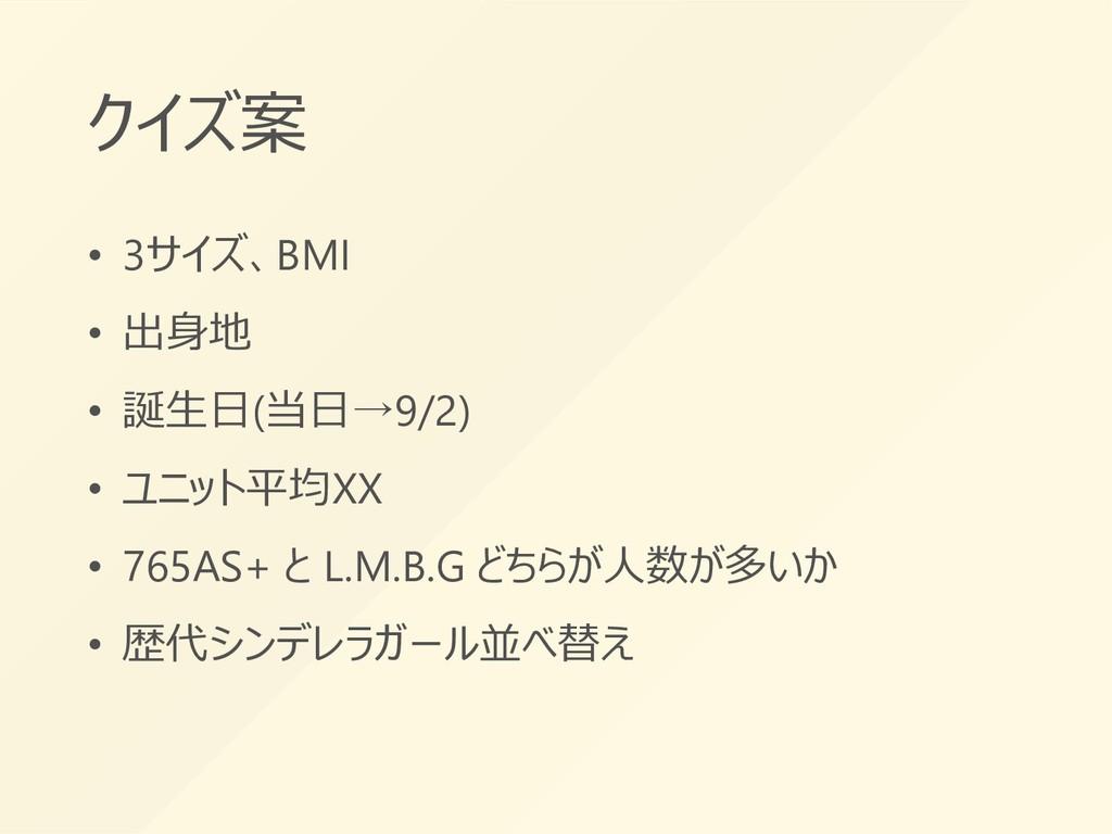 クイズ案 • 3サイズ、BMI • 出身地 • 誕生日(当日→9/2) • ユニット平均XX ...