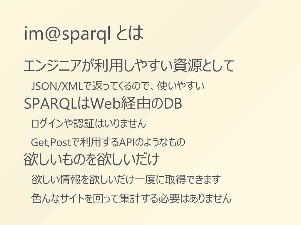 im@sparql とは エンジニアが利用しやすい資源として JSON/XMLで返ってくるので...