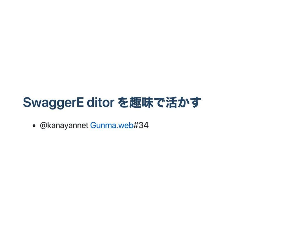 Swagger Editor を趣味で活かす @kanayannet Gunma.web #34