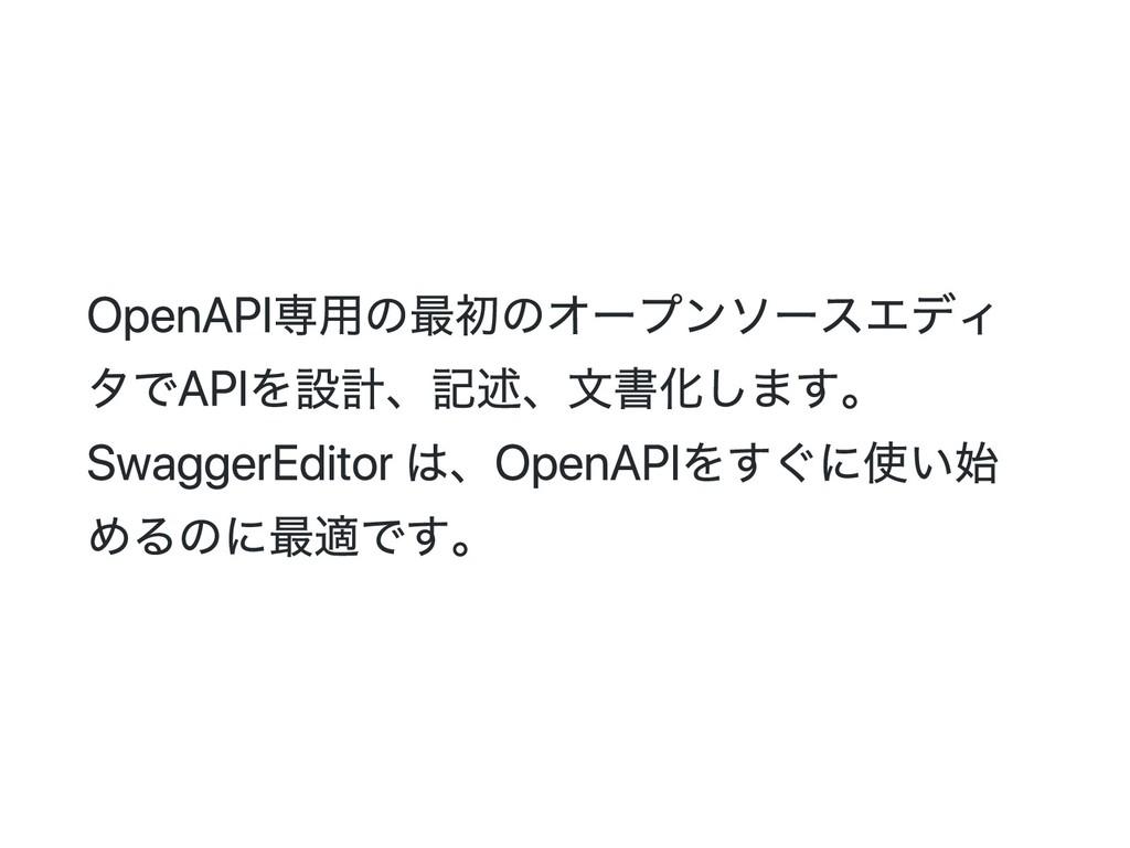 OpenAPI専用の最初のオープンソースエディ タでAPIを設計、記述、文書化します。 Swa...