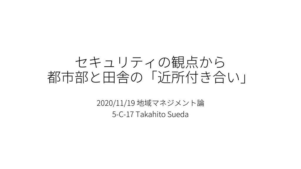 2020/11/19 5-C-17 Takahito Sueda