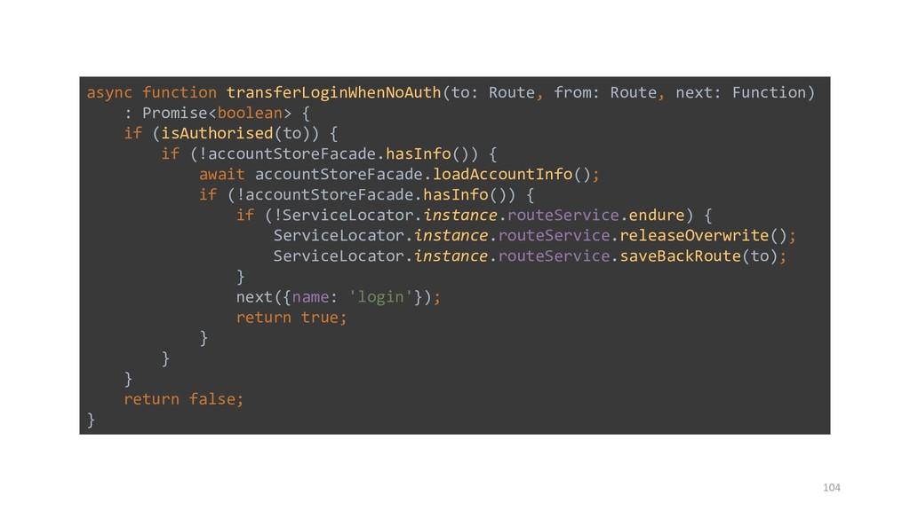 104 async function transferLoginWhenNoAuth(to: ...