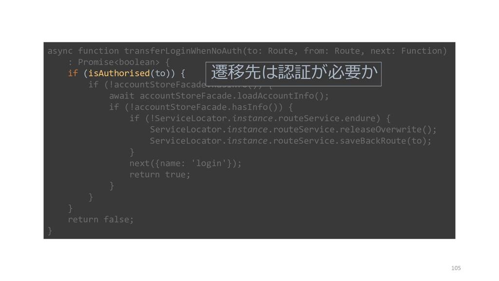 105 async function transferLoginWhenNoAuth(to: ...