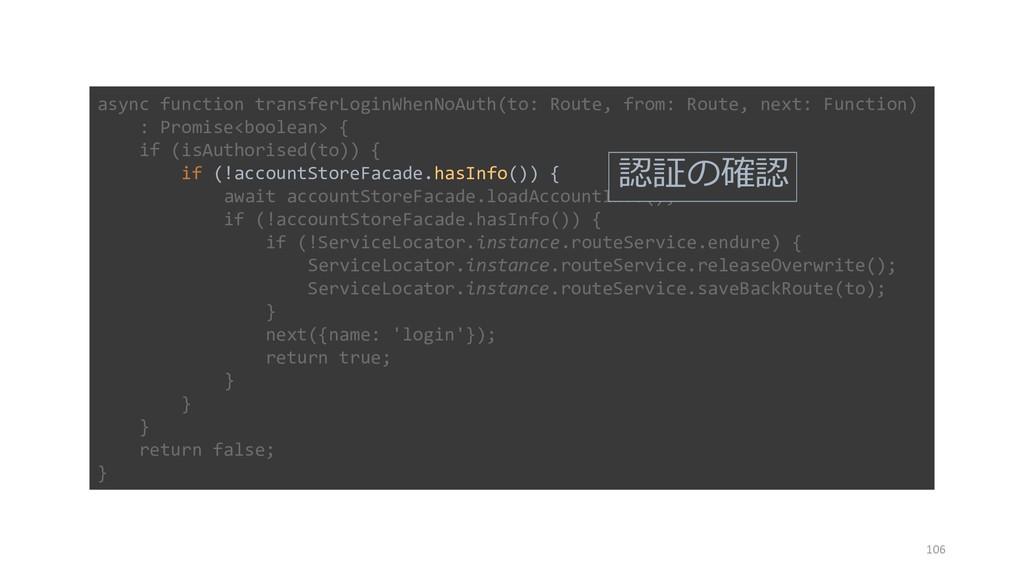 106 async function transferLoginWhenNoAuth(to: ...