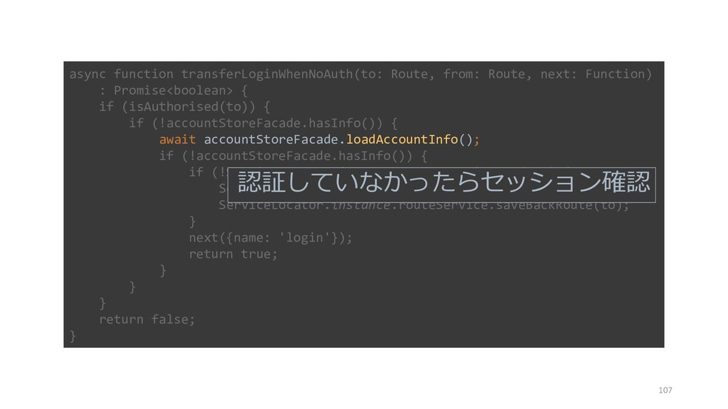 107 async function transferLoginWhenNoAuth(to: ...