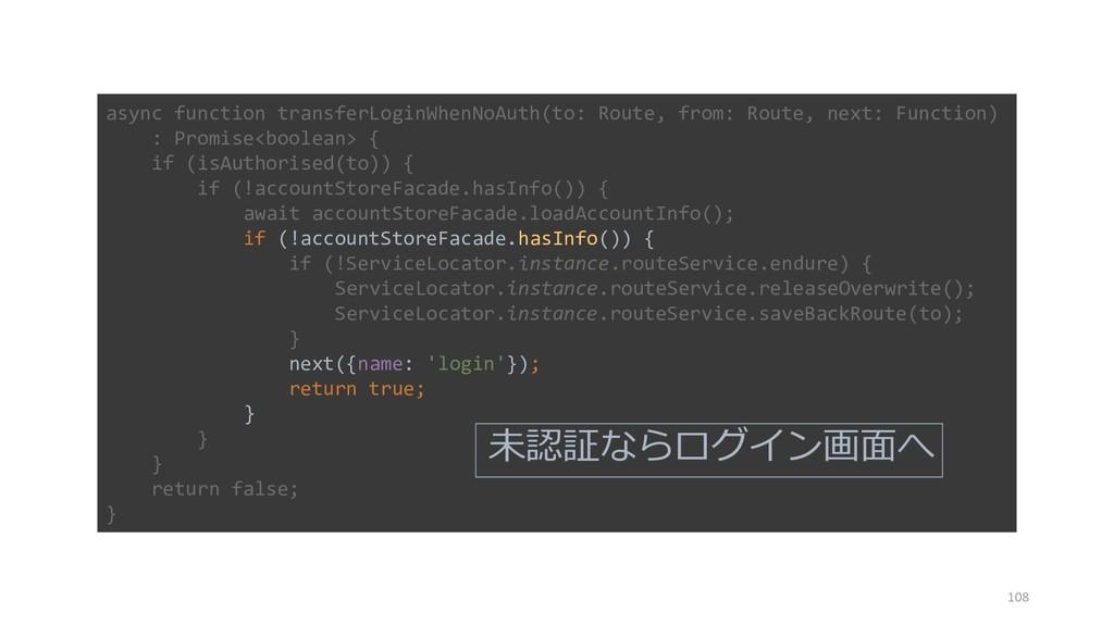 108 async function transferLoginWhenNoAuth(to: ...