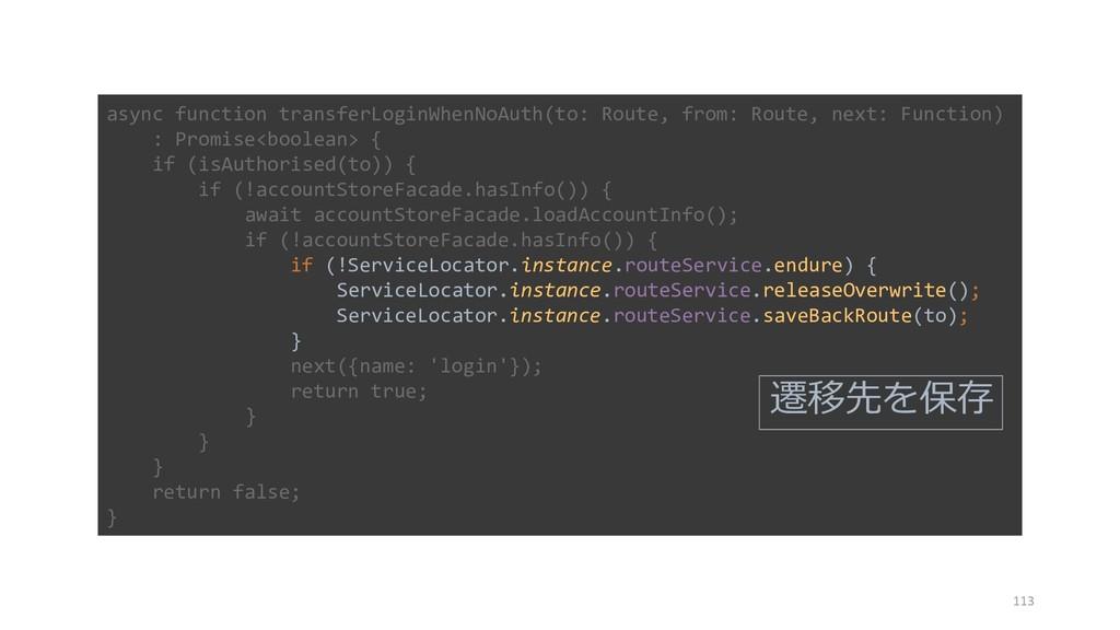 113 async function transferLoginWhenNoAuth(to: ...