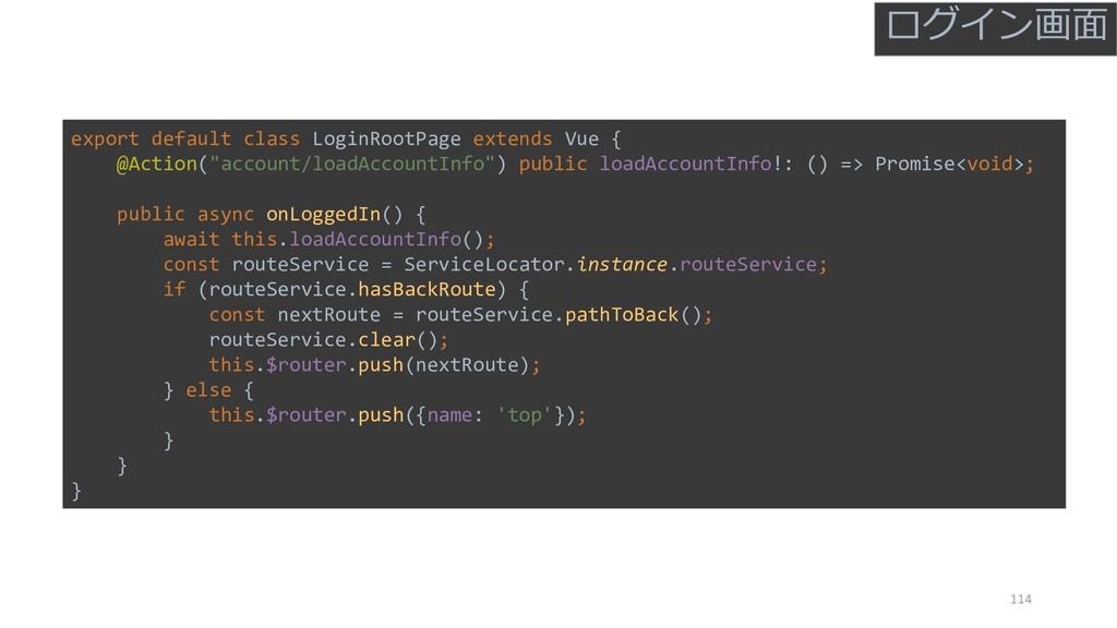 114 export default class LoginRootPage extends ...