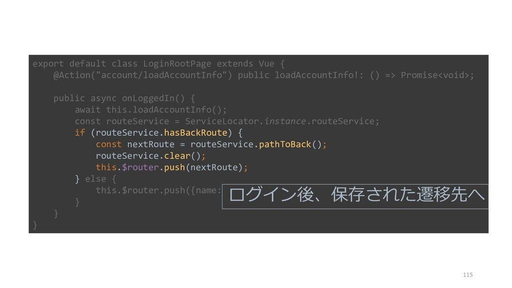 115 export default class LoginRootPage extends ...