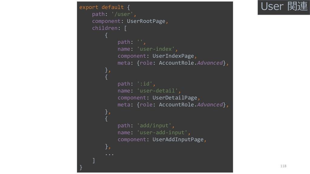 118 export default { path: '/user', component: ...