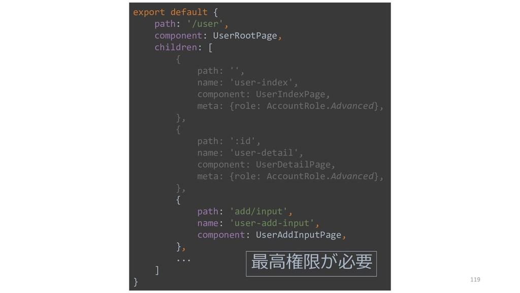 119 export default { path: '/user', component: ...