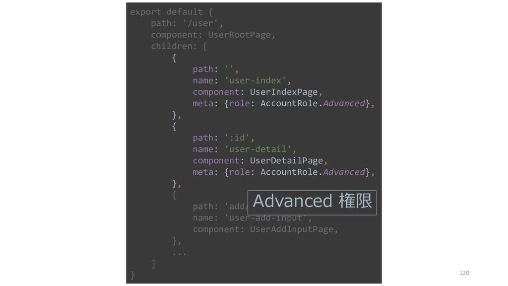 120 export default { path: '/user', component: ...