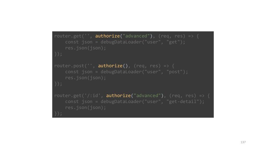 """137 router.get('', authorize(""""advanced""""), (req,..."""