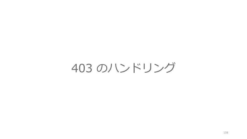 403 のハンドリング 138