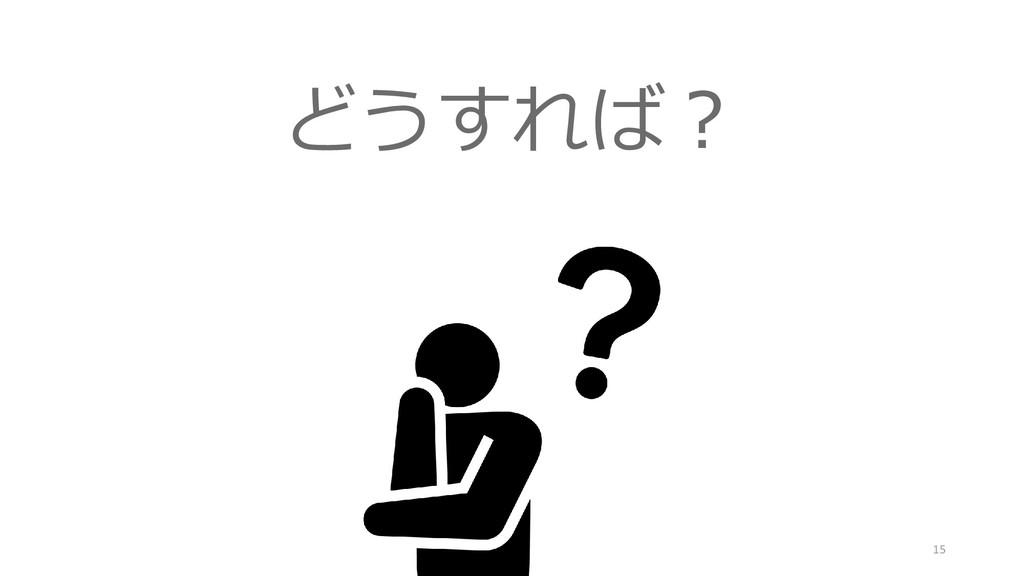 どうすれば? 15