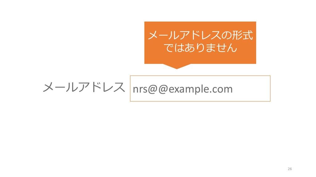 nrs@@example.com メールアドレス メールアドレスの形式 ではありません 26