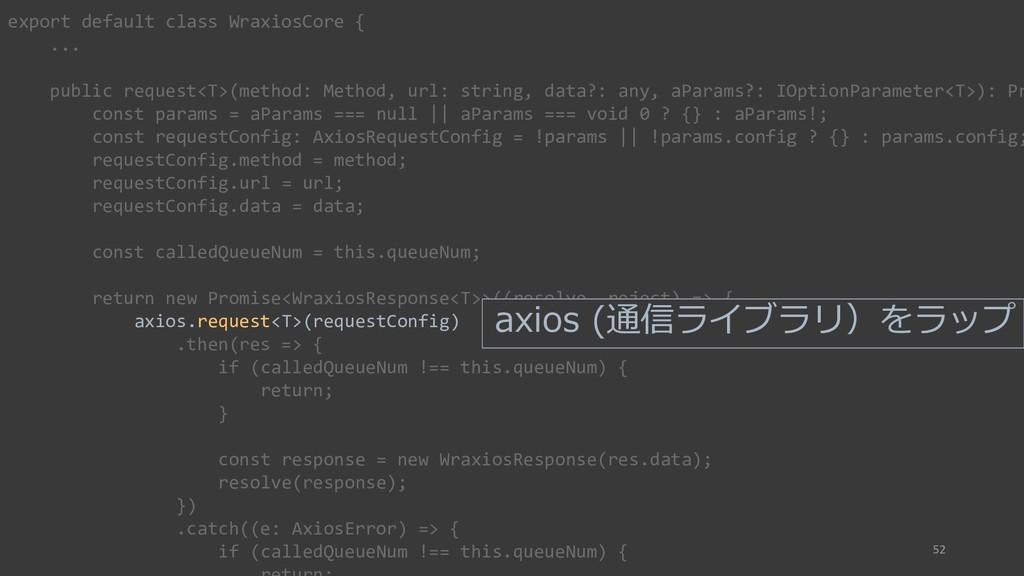 export default class WraxiosCore { ... public r...