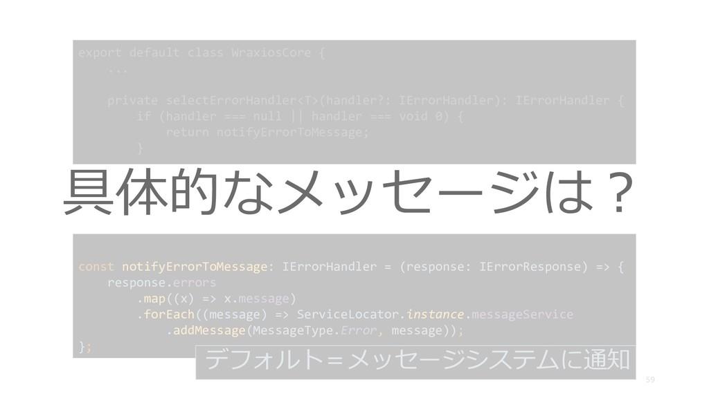 59 export default class WraxiosCore { ... priva...